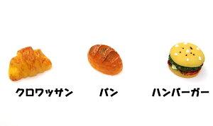 メール便送料無料【デコレーションパーツ10個セット】クロワッサン/パン/ハンバーガー (スマホ 携帯 デコパーツ デコ素材)【B】