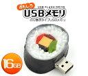 クロネコDM便のみ送料無料【おもしろUSBメモリ8GB/のり巻きタイプ】高速USB2.0転送(USBフラッシュメモリ お寿司 和食 日本 巻きずし 食べ物 フード)