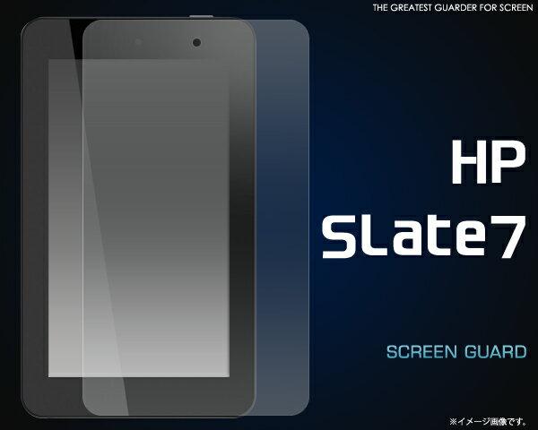 メール便送料無料【HP Slate7用液晶保護シール】クリーナークロス付き!