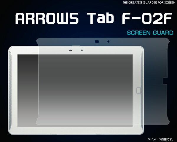 メール便送料無料【ARROWS TabF-02F用液晶保護シール】クリーナークロス付き(docomo ドコモアローズタブ タブレット 液晶保護フィルム シート)