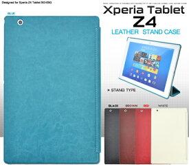 メール便送料無料【Xperia Z4 Tablet SO-05G/SOT31用レザースタンドケース】ブラック/ブラウン/レッド/ホワイト/ブルー 背面スタンド式 使いやすいマグネットカバー(エクスペリアタブレット タブレットカバー au docomo エーユー ドコモ)