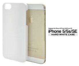 【iPhone5/iPhone5S/iPhoneSE用ハードホワイトケース】シンプルで使いやすい白色タイプ!デコの材料にもお勧め(アイフォン5 se エスイー)[8点までメール便発送可能]