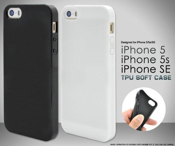 メール便送料無料【iPhone5/iPhone5S/iPhoneSE用ソフトケース】ブラック/ホワイト 衝撃に強く耐久性に優れたTPU素材 柔らかいので着脱簡単(アイフォン5 スマホケース カバー se エスイー)