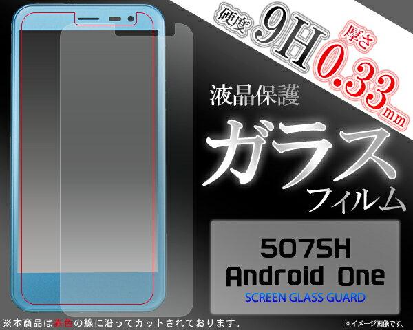 メール便送料無料【507SH Android one/softbank AQUOS ea用液晶保護ガラスフィルム 】クリーナーシート付き アンドロイドワン ワイモバイル Y!mobile 液晶保護フィルム 液晶 シート 画面保護 SHARP シャープ 薄さ0.33mm 激薄 頑丈 強化ガラス