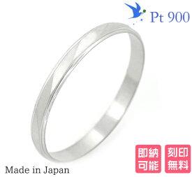刻印無料【pt900プラチナ製カットリング1〜30号(1〜23号)】日本製 シルバーカラー スパイラル調 斜めカット 専用ギフトボックス付属 保管用箱付き プレゼント 結婚指輪 マリッジリング ペアリング プレゼント ギフト 贈り物 刻印無料 pk01