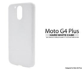 メール便送料無料【Moto G4 Plus用ハードホワイトケース】モトローラ モト SIMフリー シムフリー スマホカバー スマホケース バックカバー バックケース デコ素材 シンプル ユニセックス 白色 ベースカバー