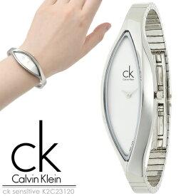 送料無料Calvin Klein(カルバン クライン)【 ck sensitive センシティブ K2C23120 】 ステンレススチール ブレスレットタイプ 文字盤ホワイト シルバーカラー 専用ボックス付属 レディース腕時計 女性用 ウォッチ バタフライバックル スイス時計 スイス製