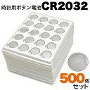 送料無料リチウム電池【CR2032バルク品】500個セット 時計用電池 ボタン電池 豆電池 マメ電池 電池交換 リチウムバッ…