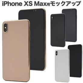 メール便送料無料【iPhone XS Max モックアップ(展示模造品) 】アイフォン エックスエス マックス 2018年9月発売モデル apple アップル 店舗ディスプレイ 写真撮影 模型 サイズ確認 展示 本体模型 ホワイト ブラック ゴールド 見本