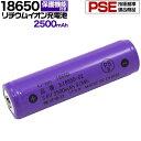 メール便送料無料【 18650 リチウムイオン充電池 2500mAh ボタントップ 】 保護回路付き PSEマーク PSE技術基準適合 …