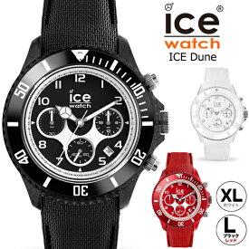 送料無料【 アイスウォッチ ICE Dune 】 ICE-WATCH 腕時計 時計 シリコンラバーベルトラージ Lサイズ XLサイズ 大きいサイズ メンズ 専用ボックス付属 メーカー保証あり 保証書あり プレゼント ギフト 入学 卒業 日付 クロノグラフ スポーティー かっこいい