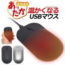送料無料【 ヒーター内蔵あったかUSBマウス 】 PCアクセサリー マウス 温かい バッテリー内蔵 デスクワーク 冬 充電式…