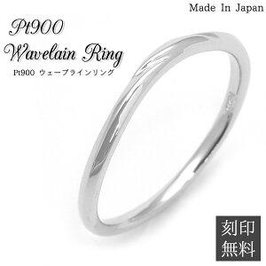 送料無料/刻印無料【Pt900 ウェーブライン プラチナリング (1号〜21号サイズ) 】 日本製 シルバーカラー シンプル 専用ギフトボックス付属 保管用箱付き プレゼント 結婚指輪 マリッジリング