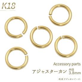 【 K18 アジャスターカン 3.8mm 】 アジャカン アクセサリーパーツ アクセパーツ 18金 金色 ゴールドカラー ハンドメイド 手作り 修理 ネックレス 長さ調整 サイズ調整 パーツ 金具 部品