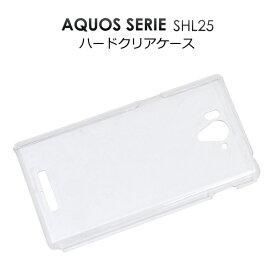 メール便送料無料【AQUOS SERIE SHL25用ハードクリアケース】シンプルな透明カバー(au エーユー アクオスフォンセリエ スマホカバー)