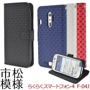 らくらくスマートフォン4 F-04J スマホケース me F-03K 手帳型 らくらくホン らくらくフォン 手帳型ケース フォー ミー docomo ドコモ f04j FUJITSU 富士通 シンプル チェック メンズ クール