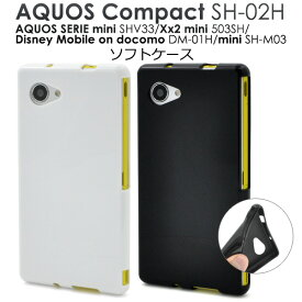 メール便送料無料【AQUOS Compact SH-02H/AQUOS SERIE mini SHV33 AQUOS Xx2 mini 503SH/Disney Mobile on docomo DM-01H/AQUOS mini SH-M03用ソフトケース】衝撃に強く耐久性に優れたTPU製