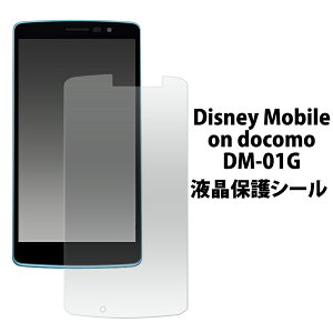 メール便送料無料【Disney Mobile on docomo DM-01G用液晶保護シール】クリーナーシート付き (docomo ドコモ ディズニーモバイル 保護シート フィルム)