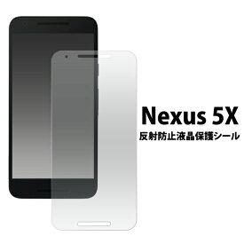 メール便送料無料【Nexus 5X用反射防止液晶保護シール】クリーナークロス付き(ネクサスファイブエックス 液晶保護フィルム シート ワイモバイル Y!mobile docomo ドコモ)