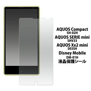 メール便送料無料【AQUOS Compact SH-02H/AQUOS SERIE mini SHV33/AQUOS Xx2 mini 503SH/Disney Mobile on docomo DM-01H/AQUOS mini SH-M03用液晶保護シール】クリーナーシート付き 液晶保護フィルム シート アクオス ディズ