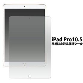 メール便送料無料【iPad Pro 10.5(2017/2019) iPad Air(第3世代)用反射防止液晶保護シール】アップル アイパッド プロ 2017年 apple アップル SIMフリー シムフリー 画面保護 液晶シール シート フィルム クリーナークロス付き