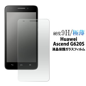 メール便送料無料【Huawei Ascend G620S用液晶保護ガラスフィルム】クリーナーシート付き 透過性が高く滑らかな指ざわり 安心の飛散防止加工(アセンド ファーウェイジャパン 液晶保護シ