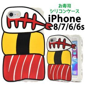 メール便送料無料【 iPhone6 iPhone6s iPhone7 iPhone8 iPhoneSE(第2世代/2020年発売モデル) Oh!!SUSHIシリコンケース 】 バックカバー バックケース アイフォン スマホカバー ソフトケース シリコン お寿司 寿司 ネタ iphoneケース