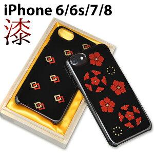 送料無料【 iPhone6 iPhone6s iPhone7 iPhone8 iPhoneSE(第2世代/2020年発売モデル) 漆塗りケース-唐花・違い釘抜】木箱付属 ボックス シンプル アイフォン スマホカバー スマホケース 和小物 iphoneケース