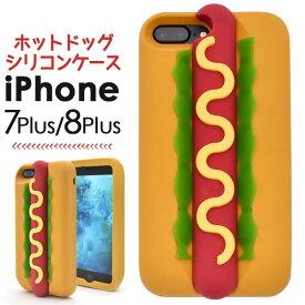 5b387abd44 【送料無料】iPhone7 Plus/iPhone8 Plus用ホットドッグケース( アイフォン7