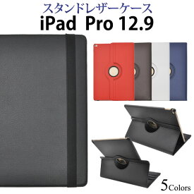 送料無料【iPad Pro 12.9インチ(2015年発売モデル) レザーデザインケース】回転式スタンド付きで縦置き・横置き可能 しっかり固定のゴムバンド 液晶面も保護する手帳タイプ 3段階の角度調整可能(アイパッドプロ タブレットカバー)A1584 A1652