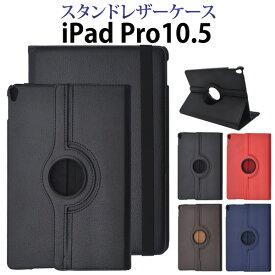 メール便送料無料【iPad Pro 10.5(2017/2019) iPad Air(第3世代)用レザーデザインケース】アップル アイパッド プロ 2017年 タブレットカバー タブレットケース apple アップル SIMフリー シムフリー 手帳型 画面保護 合皮