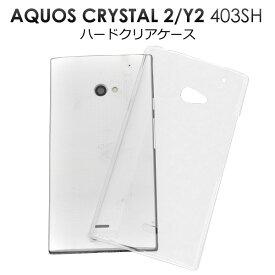 メール便送料無料【AQUOS CRYSTAL 2(Y2) 403SH用ハードクリアケース】シンプルで使いやすい透明カバー デコやケース素材としてもお勧め (アクオスフォンクリスタル アクオスクリスタル softbank ソフトバンク スマホカバー ワイモバイル Y!mobile)