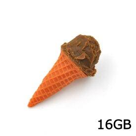 送料無料【おもしろUSBメモリ16GB】チョコアイス/ワッフルコーンタイプ 高速USB2.0転送(USBフラッシュメモリ 食べ物 ブラウン アイスクリーム)