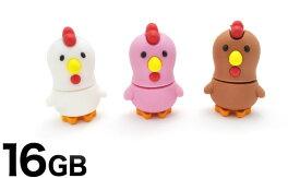 送料無料【おもしろUSBメモリ16GB-ニワトリタイプ】ピンク/ホワイト/ブラウン (USBフラッシュメモリ 鶏 動物 アニマル 鳥類 コケコッコー とり トリ)