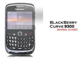 【BlackBerry Curve 9300用液晶保護シール 】クリーナークロス付き!