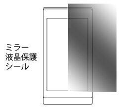 メール便送料無料【MOTOROLA PHOTON ISW11M用ミラー液晶保護シール】クリーナークロス付き!(モトローラフォン)