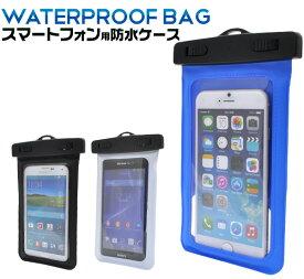 送料無料【スマートフォン用防水カラーケース(自転車設置用スタンド付き)】ブラック/ホワイト/ブルー マリンスポーツやアウトドア、サイクリングに便利 H147×W77mm以下のスマートフォンに対応 (iPhone6 iPhone6Plus GALAXY S5 ARROWS NX F-05F Xperia Z3等)