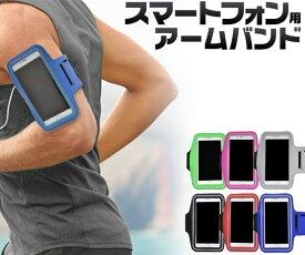 メール便送料無料【スマートフォン用アームバンド-5.5インチ以下のスマホに対応】レッド/ブルー/ブラック/ピンク/シルバー/グリーン ジョギングやエクササイズ中に音楽を楽しめます♪ マジックテープ式でサイズ調整可能(アイフォンシックスプラス 運動)