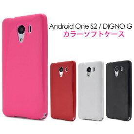 メール便送料無料【Android One S2/DIGNO G 602KC(601KC)用カラーソフトケース】アンドロイドワン エスツー ワイモバイル Y!mobile SHARP シャープ スマホカバー スマホケース バックカバー バックケース シンプル ユニセックス 光沢あり ポップ カラフル