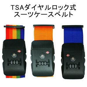 送料無料【TSAダイヤルロック式スーツケースベルト】レインボー/ブルー/オレンジ 暗証番号は自分で設定可能!ネームプレート付き(トラベル 旅行用品)