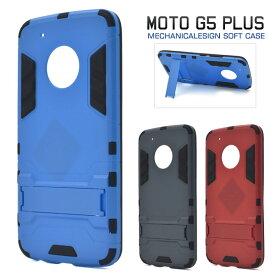 メール便送料無料【MOTOROLA Moto G5 Plus用メカニカルデザインケース 】モトローラ モト プラス SIMフリー シムフリー スマホカバー スマホケース バックカバー バックケース ユニセックス 側面TPU 柔らかい 装着しやすい