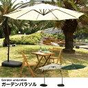 ガーデンパラソル RKC-529【送料無料】【ポイント10倍】