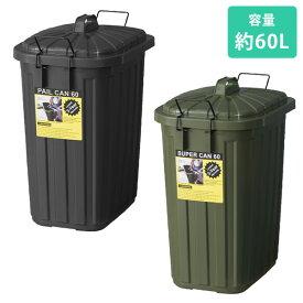 東谷 ゴミ箱 ペールカン 60L 日本製 柔軟性 耐久性 アウトドア キャンプ 内容量60リットル LFS-937