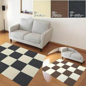 タイルカーペット おしゃれ 安い セット 子供 ペット 犬 防音 ラグ ラグマット 絨毯 床暖房対応 8枚 パネル 洗える ジョイントマット フロアマット 1畳