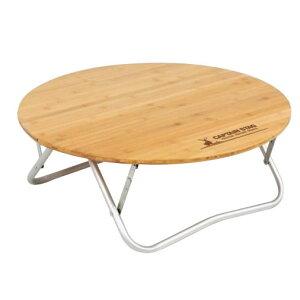 折りたたみ ローデスク ローテーブル ガーデンテーブル おしゃれ 屋外 カフェ テラス ガーデン 庭 ベランダ バルコニー アウトドア テーブル 低め ロータイプ 収納 円形 丸 コンパクト スリ