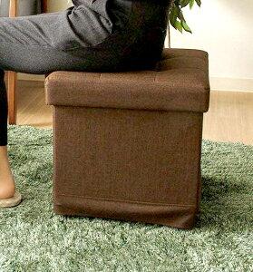ブラウン 茶色 収納ボックス 衣類 収納 椅子 チェア イス オットマン スツール 玄関 腰掛け ベンチ 北欧 おしゃれ