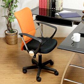 キャスター付き椅子 キャスター オフィスチェア 事務椅子 デスクチェア 椅子 チェア オレンジ 肘付き椅子 肘置き 肘付 肘掛 おしゃれ 安い パソコンチェア