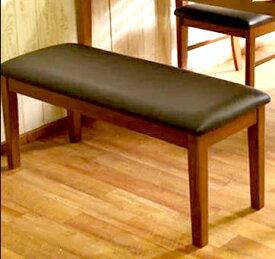 ベンチ ダイニングベンチ ベンチチェアー 長椅子 ダイニングチェアー 食卓椅子 チェアー いす 椅子 イス 食卓チェアー ベンチソファ ソファベンチ ソファーベンチ 腰掛け ブラック 黒 ブラウン 茶色