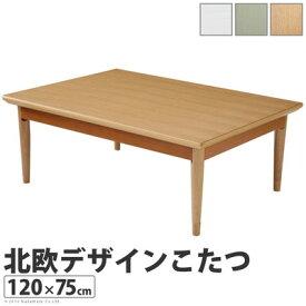 センターテーブル ローテーブル こたつ テーブル コタツ 姫系 かわいい 可愛い おしゃれ ポップ120×75cm 長方形 日本製 国産 【 リビングテーブル ちゃぶ台 座卓 コーヒーテーブル 机 送料無料 】