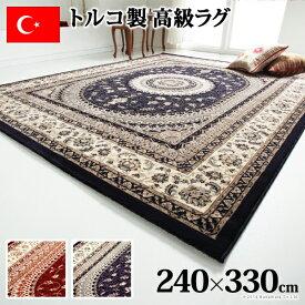 ラグ カーペット おしゃれ ラグマット 絨毯 ペルシャ 安い ウィルトン織り 240×330 6畳 厚手 極厚 マット 防音 ふかふか モダン かっこいい アンティーク